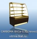 Витрина кондитерская Carboma ВХСв-0,9д (техно)